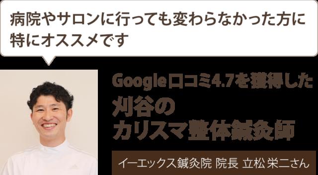 「病院やサロンに行っても変わらなかった方には特にオススメです」  整体サロンEX 院長  立松栄二先生