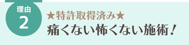 ★特許取得済み★痛くない怖くない施術!
